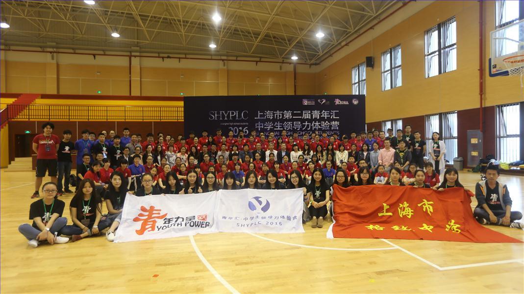 激扬青春,展现力量――上海市第二届青年汇中学生领导力体验营顺利举行