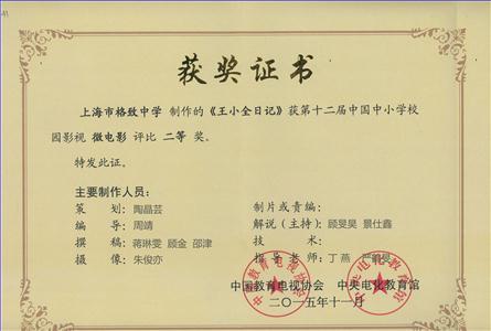上海电视台招聘_我校学生电视台微电影获全国奖项-格致在线学习平台