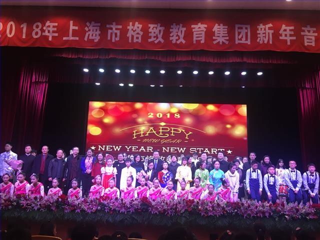 2018年格致教育集团新年音乐会圆满落幕