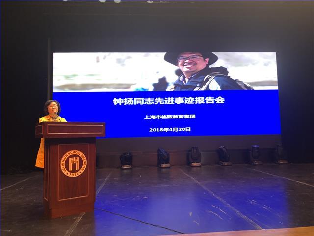 教师,是我最在意的身份――上海市格致教育集团举行钟扬同志先进事迹报告会