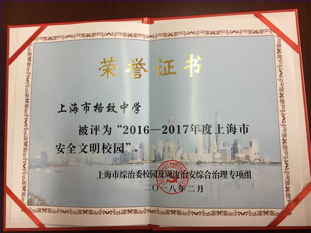 我校被评为上海市安全文明校园