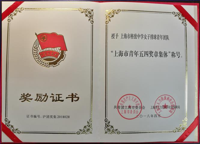 """喜讯――我校女子排球青年团队荣获""""上海市青年五四奖章集体""""称号"""