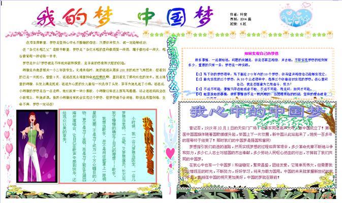 电子小报 我的梦 中国梦