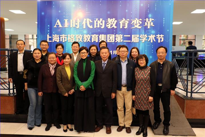 上海市格致教育集团第二届学术节开幕