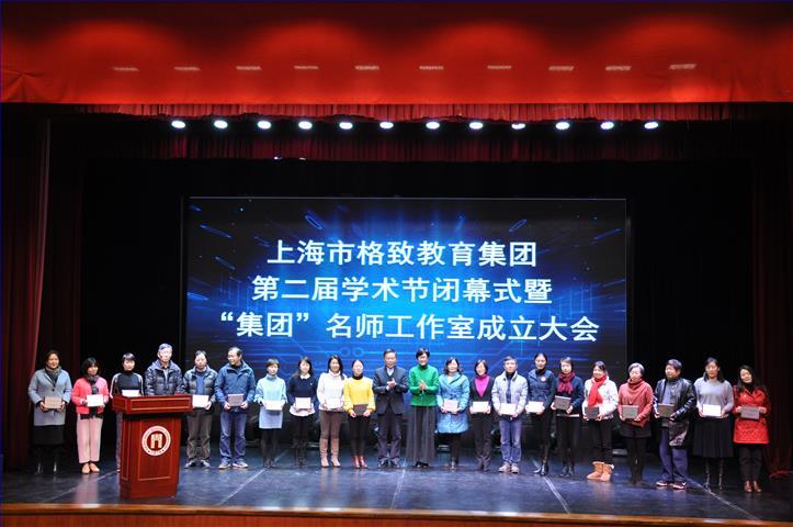 """上海市格致教育集团第二届学术节闭幕式暨""""集团""""名师工作室成立大会在格致中学举行"""