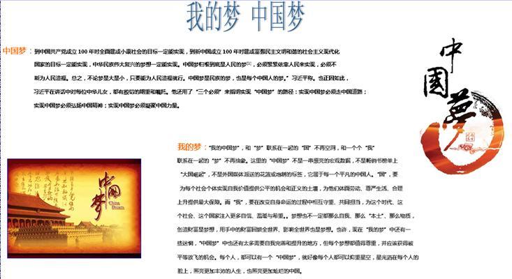 电子小报:我的梦 中国梦