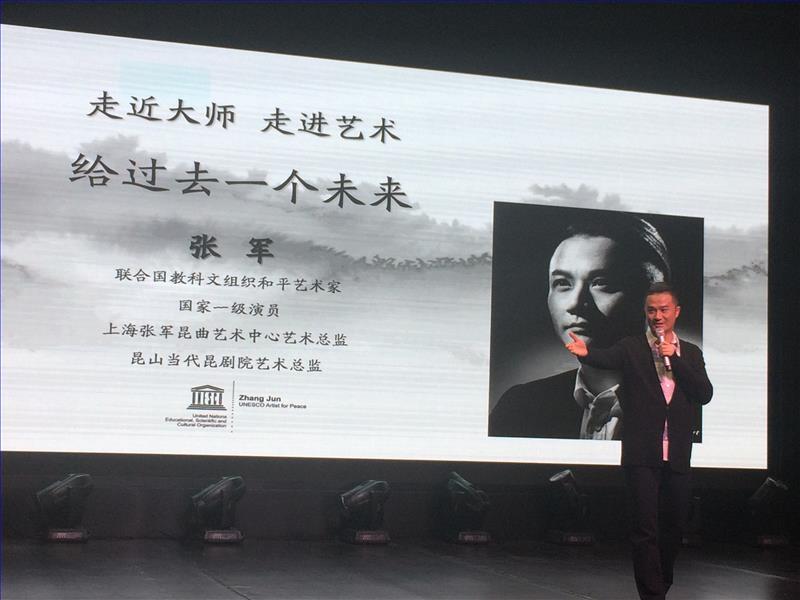 """""""走近大师、走进艺术"""":给过去一个未来――昆曲王子张军进校园"""