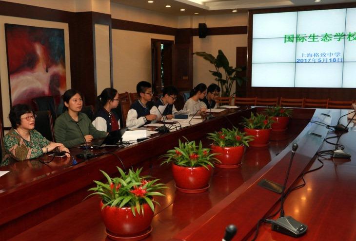 格致中学举行创建国际生态学校复评启动仪式