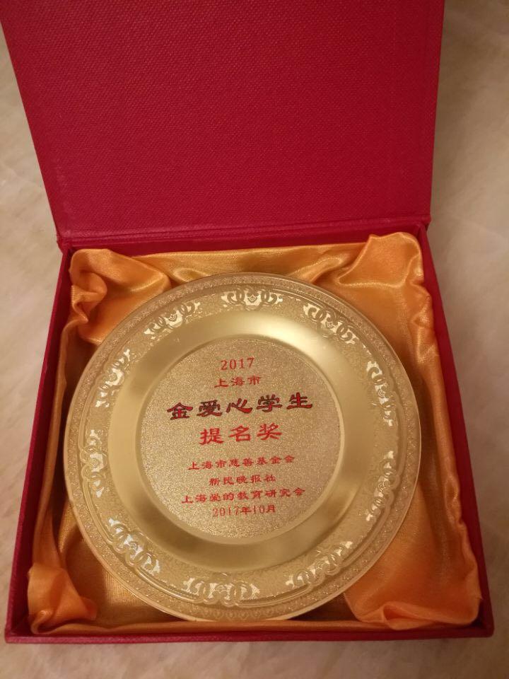 喜报:我校在上海市第十二届金爱心学生、金爱心集体评选中获奖