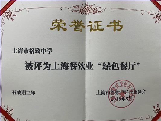 """我校黄浦校区食堂评为上海餐饮业""""绿色餐厅""""及5A单位"""
