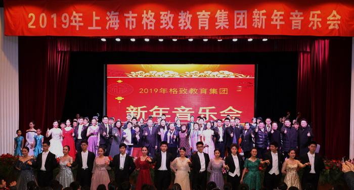 共谱博雅新韵,乐享青春乐章――上海市格致教育集团2019新年音乐会成功举行