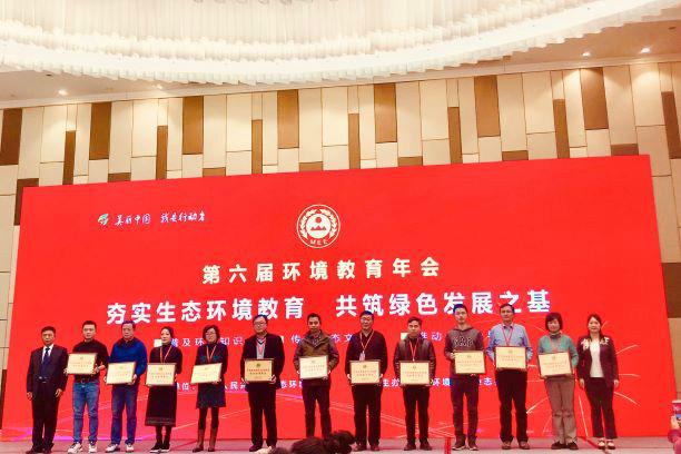 我校被评为全国生态文明教育特色学校和中国环境教育发展联盟理事单位