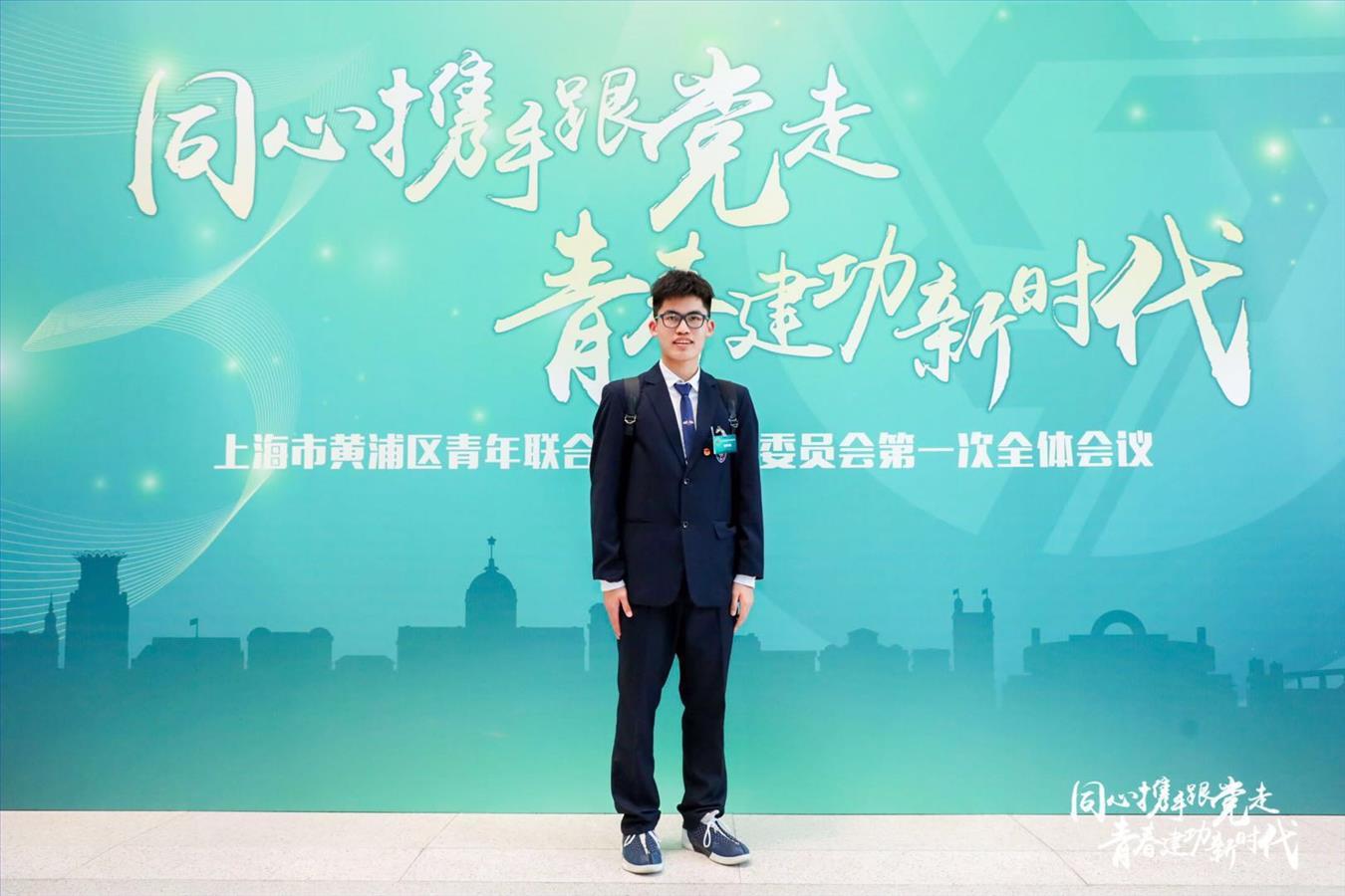 谢明峰同学当选黄浦区青年联合会第三届常务委员会委员