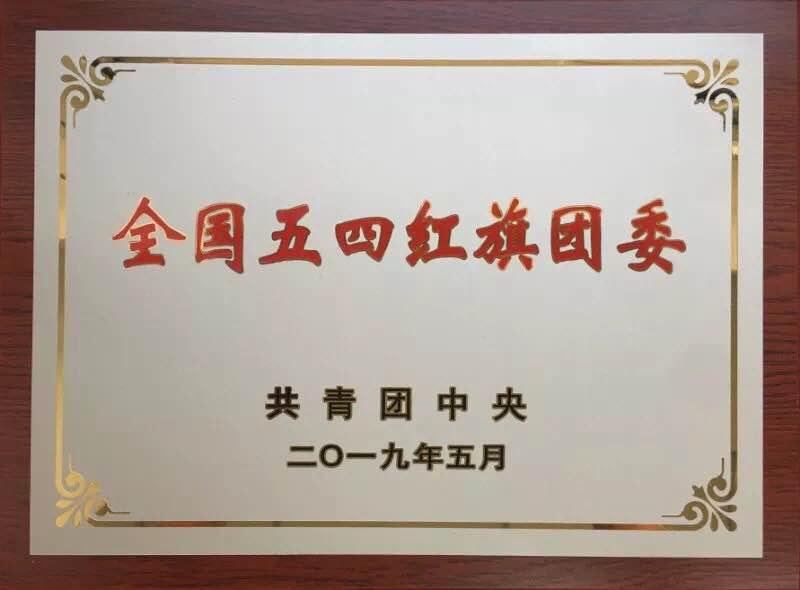 """喜报:格致中学团委荣获""""全国五四红旗团委""""称号"""