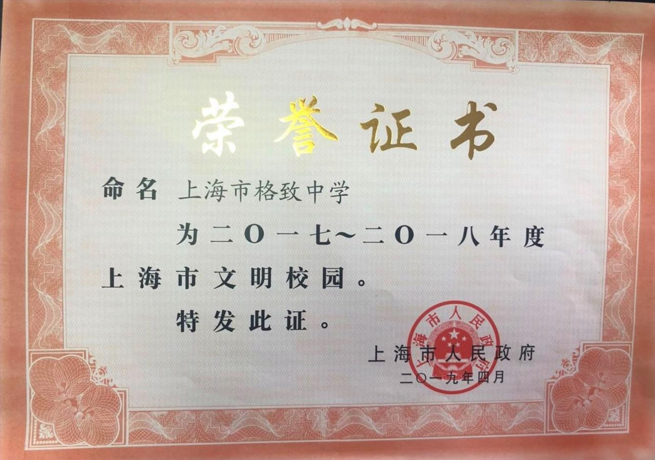 """我校喜获首届""""上海市文明校园""""称号(2017-2018年度)"""