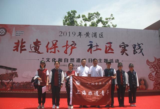 """格致上海非遗青年团队参加""""文化和自然遗产日""""活动"""